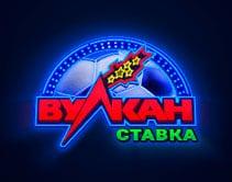 Клуб Вулкан Ставка