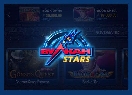 Игры казино Вулкан Stars