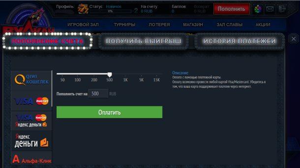 Пополнение через Яндекс Деньги в казино Вулкан